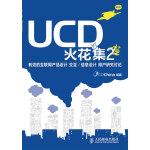 UCD火花集2:有效的互联网产品设计 交互/信息设计 用户研究讨论(腾讯用户研究与体验设计威尼斯人手机娱乐总经理唐沐作序,众多业内设计师热情推荐。)