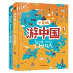 和爸妈游世界 游中国 精装套装全2册