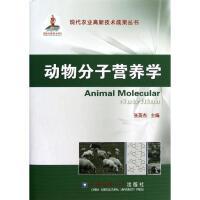 动物分子营养学(精) 张英杰
