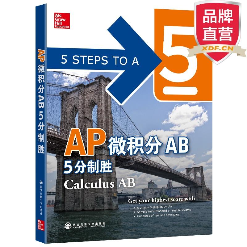 [包邮]AP微积分AB 5分制胜 AP考试辅导教材 美国大学预科考试 William Ma【新东方专营店】