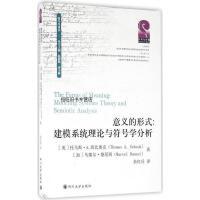 【二手旧书8成新】意义的形式 托马斯 A.西比奥克 /马塞尔・德尼西 四 9787561493588