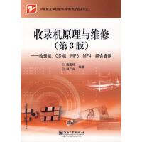 收录机原理与维修-收录机、CD机、MP3、MP4、组合音响(电子书)