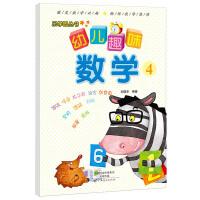 爱德少儿:幼儿趣味数学. 4 宝宝启蒙智力潜能开发早教益智书籍