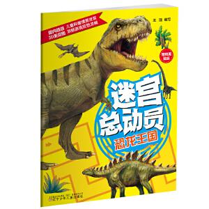 迷宫总动员――恐龙王国