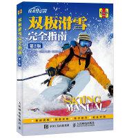 �p板滑雪完全指南(第2版)