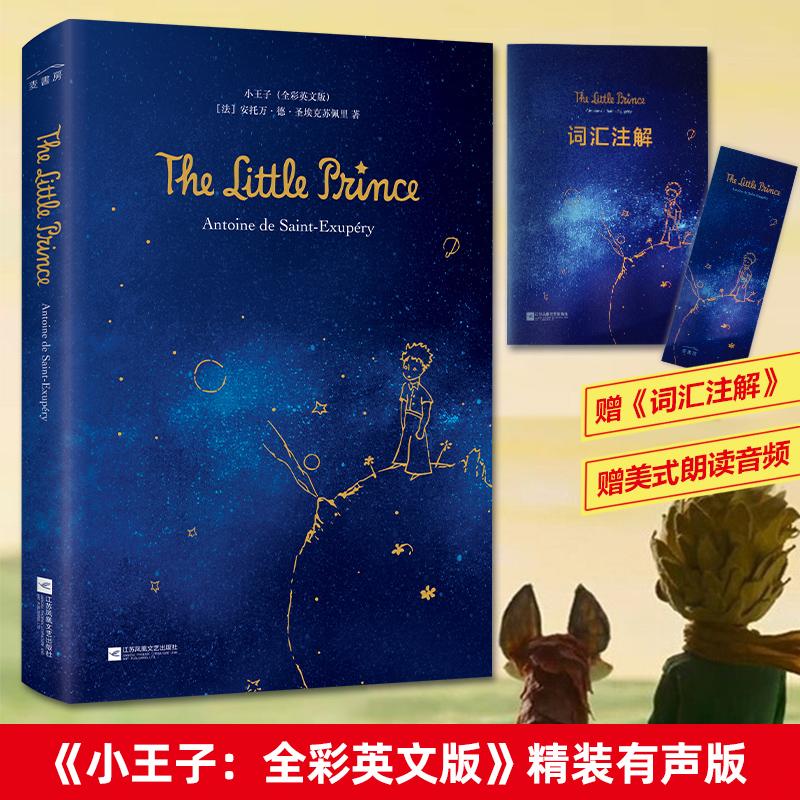 小王子The Little Prince:全彩英文版参考兰登书屋、企鹅出版社等经典英译本,全英文外教美式朗读音频,配原版高清插图,附赠《词汇注解》手册