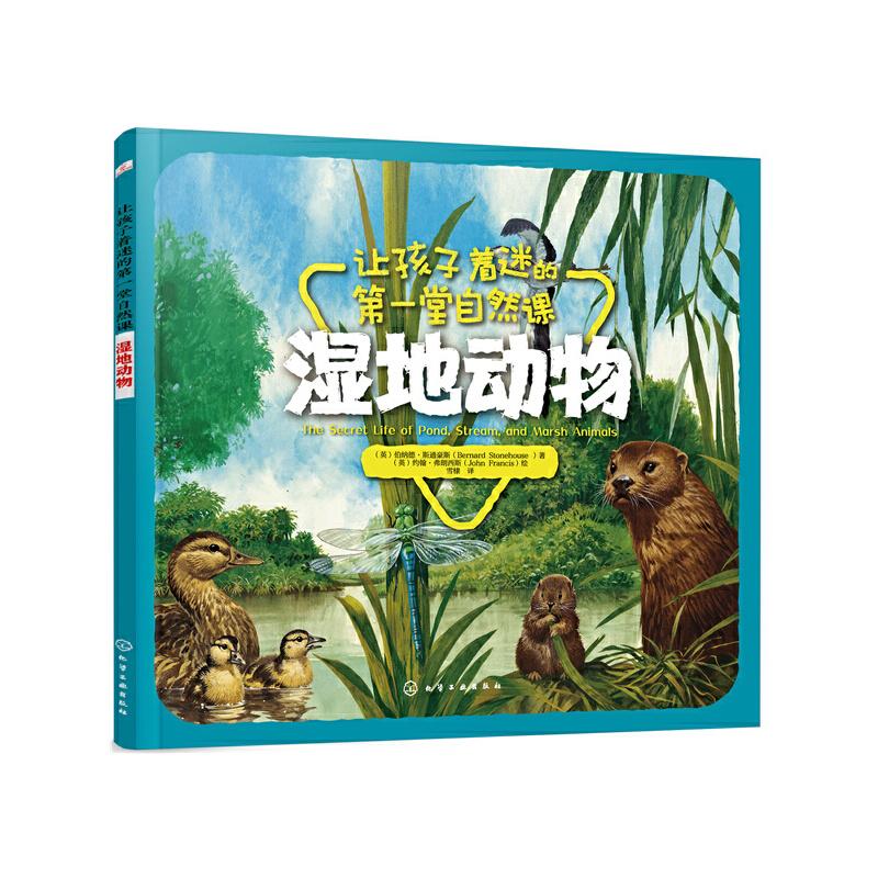 让孩子着迷的第一堂自然课——湿地动物 奇趣大自然科普绘本:花园动物