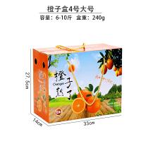 橙子包装盒空礼盒蜜桔赣南脐橙彩盒橘子礼品盒砂糖橘冰糖橙纸箱
