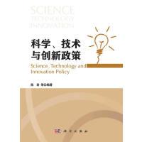 科学、技术与创新政策