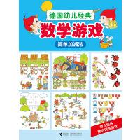 德国幼儿经典数学游戏 德国幼儿经典数学游戏简单加减法