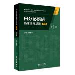 内分泌疾病临床诊疗思维(第一册)(第3版)