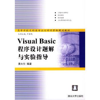 Visual Basic程序设计题解与实验指导——高等学校文科类专业大学计算机规划教材