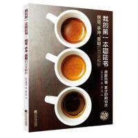 我的本咖啡书:烘豆、手冲、萃取的完全解析 9787538197976 (韩)辛基旭 具仁淑 辽宁科学技术出版社