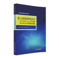 嵌入式系统原理及应用――基于ARM Cortex-M3内核的STM32F103系列微控制器(高等院校信息技术规划教材) 王益涵、孙宪坤、史志才 9787302441359