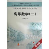 2011专科起点升本科入学考试参考书:高等数学2(电大版)