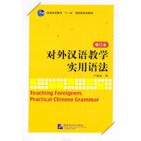对外汉语教学实用语法 修订本