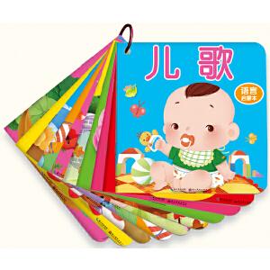小海豚婴幼儿启蒙全书:语言启蒙本