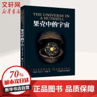 果壳中的宇宙 湖南科学技术出版社