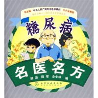 糖尿病名医名方胡洁,段军,仝小林化学工业出版社9787502588731