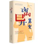【新书店正版】离异男女余静作家出版社9787506381130