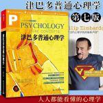 津巴多普通心理学(第7版)心理学 津巴多普通心理学(原书第5版)修订第7版 心理学与生活书籍心理学基础入门书籍