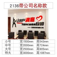 房产中介3d立体亚克力办公室装饰励志墙贴纸文化公司标语激励文字 2136 让客户满意-红黑带公司名 特