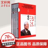 活法全集全套5册 稻盛和夫的人生哲学 稻盛和夫的书籍  阿米巴经营管理哲学