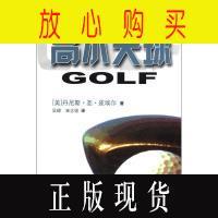 【二手旧书9成新】【正版现货】运动基础丛书:高尔夫球