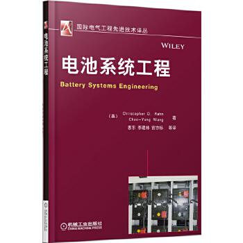 【旧书二手书9成新】电池系统工程(国际电气工程先进技术译丛) (美)瑞恩,惠东,李建林,官亦标 9787111473336 机械工业出版社