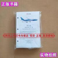 【二手9成新】747-4J6机组使用手册(中文版散页)中国国际航空股份有限人民出版社
