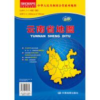 中华人民共和国分省系列地图・云南省地图(折叠袋装)