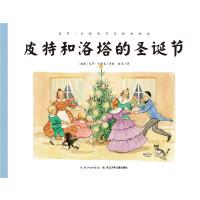 艾莎・贝斯克百年经典绘本:皮特和洛塔的圣诞节
