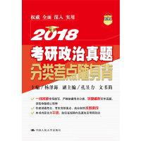 2018考研政治真题分类考点随身背