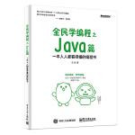 全民学编程之 Java篇――一本人人都看得懂的编程书