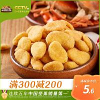【三只松鼠_蟹香蚕豆205g】办公室炒货蚕豆蟹黄味