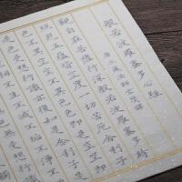 小楷毛笔宣纸 般若波罗蜜多心经 描红字帖书法初学入门临摹抄经