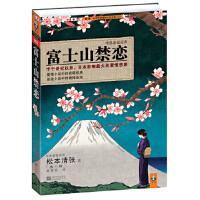【二手旧书9成新】富士山禁恋 (日)松本清张 9787539949994 江苏文艺出版社