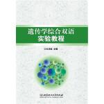 遗传学综合双语实验教程