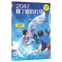 红蜻蜓暖爱长篇小说:2047,瞎了眼的灯塔