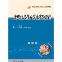 光电信息技术综合实验教程
