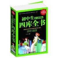 初中生语文新课标四库全书 9787538587258