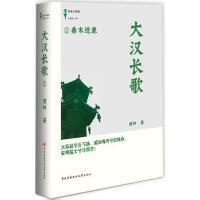 大汉长歌2-秦末逐鹿 9787304058975