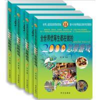全世界优等生都在做的2000个思维游戏(4卷)  华文出版社