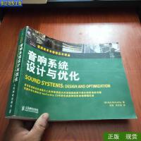 音响系统设计与优化 /[美]麦卡锡 著;朱伟、林志琦 译 人民邮?