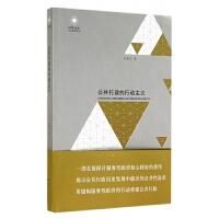 公共行政的行动主义/公共管理系列/凤凰文库