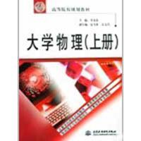 大学物理 (上下册) (21世纪高等院校规划教材) 李春贵 主编