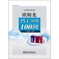【正版现货】欧姆龙PLC应用100例 郑凤翼 9787121177637 电子工业出版社