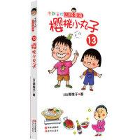【正版新书直发】樱桃小丸子13[日] 樱桃子现代出版社9787514320060