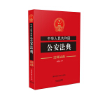中华人民共和国公安法典・注释法典(新四版)