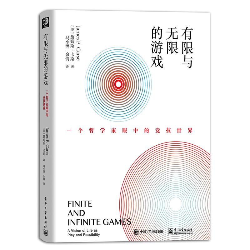 有限与无限的游戏:一个哲学家眼中的竞技世界 1.改变了凯文·凯利KK一生的书。2.美团网创始人王兴忘情力荐。3.你想做但又停顿的任何事情,都可以从这本书中得到启发,找到答案。